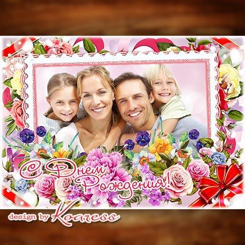Рамка-открыткак Дню Рождения  - Желаем счастья и здоровья