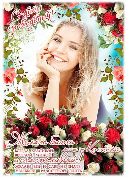 Рамка-открытка к Дню Рождения  - Пусть будет ярким День Рождения