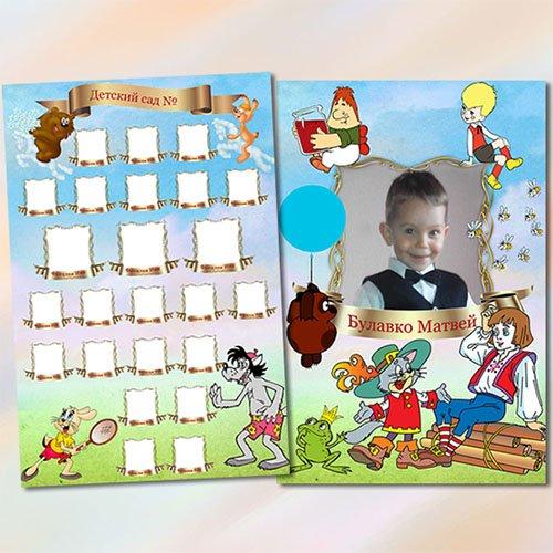 Детская рамка под портрет и виньетка - Герои старых мультфильмов