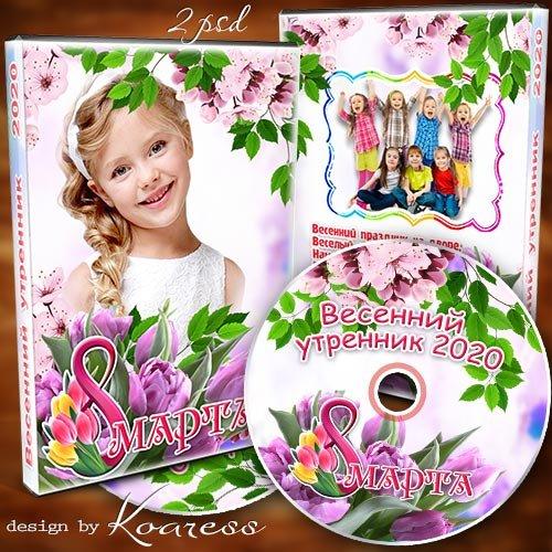 Детский набор dvd для диска - Весна пришла в наш детский сад