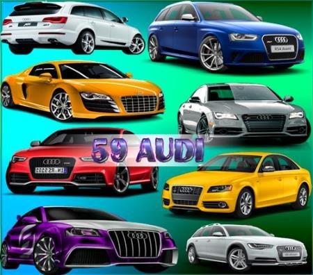 Клипарты на прозрачном фоне - Иномарки Audi