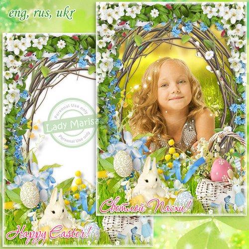 Пасхальная открытка-фоторамка - Пусть Пасха принесет тепло, удачу, радость и достаток!