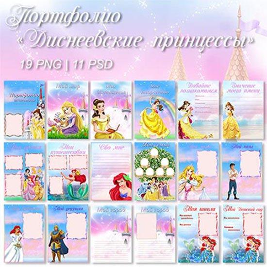 Портфолио для школьника - Диснеевские принцессы