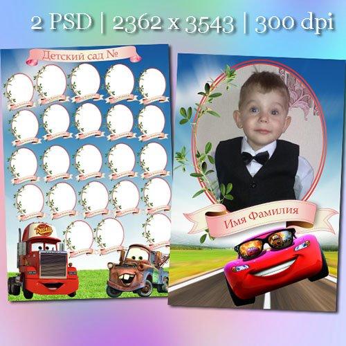 Фотопланшет для детского сада - Тачка