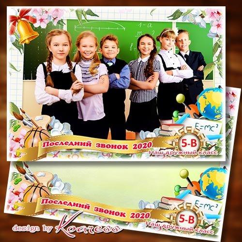 Школьная рамка для фото класса  - Промчался быстро школьный год