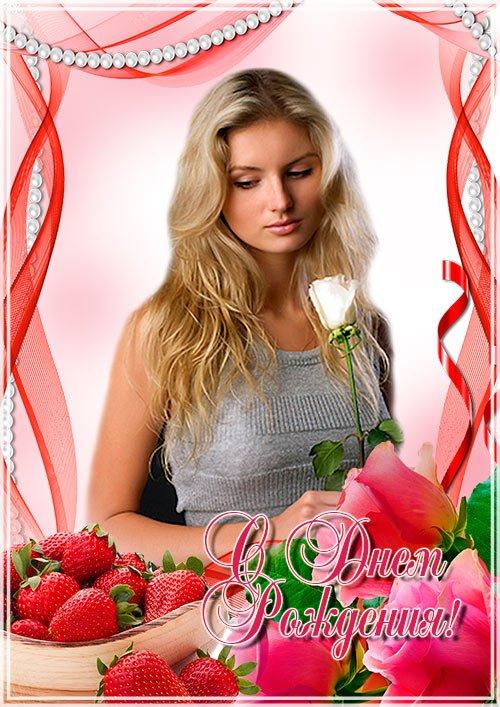 Цветочная рамка - Розы и клубника на День Рождение