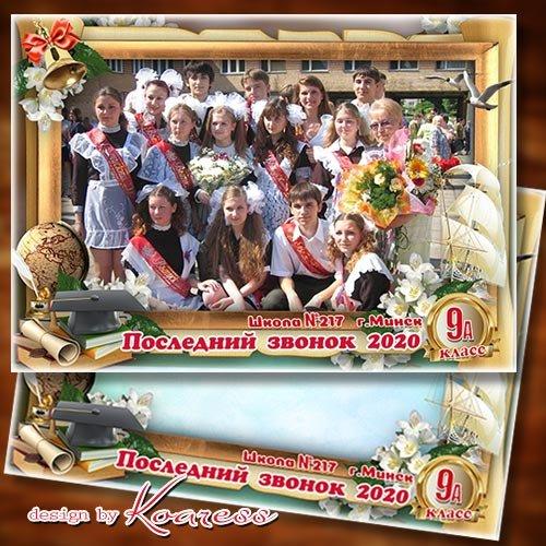 Школьная рамка для фото класса  - До свидания, любимая школа
