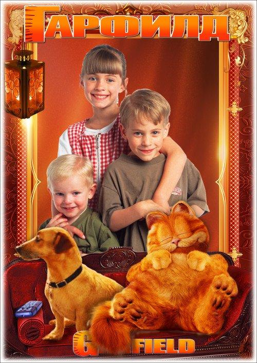 Детская рамка для фотошопа - Любимые сказочные герои мультфильмов 6. Гарфилд