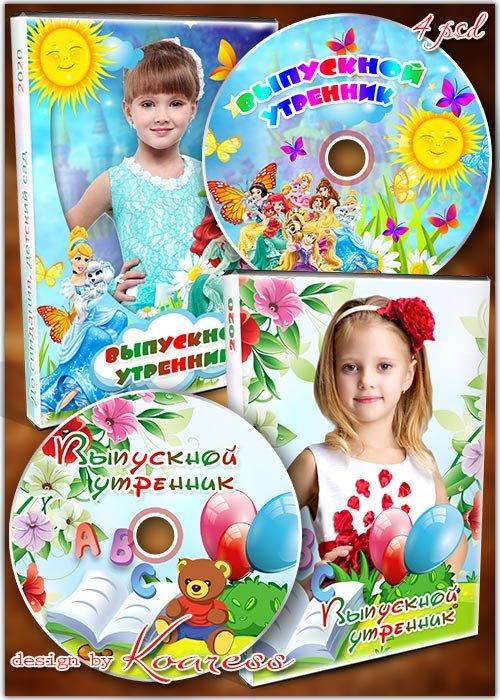 Обложки и задувки для DVD дисков  с видео детского утренника - Мы уже не малыши