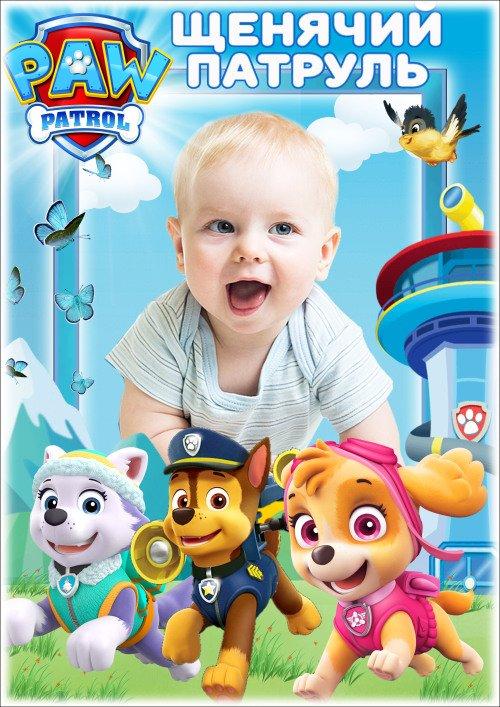 Детская рамка для фотошопа - Любимые сказочные герои мультфильмов 11. Щенячий патруль