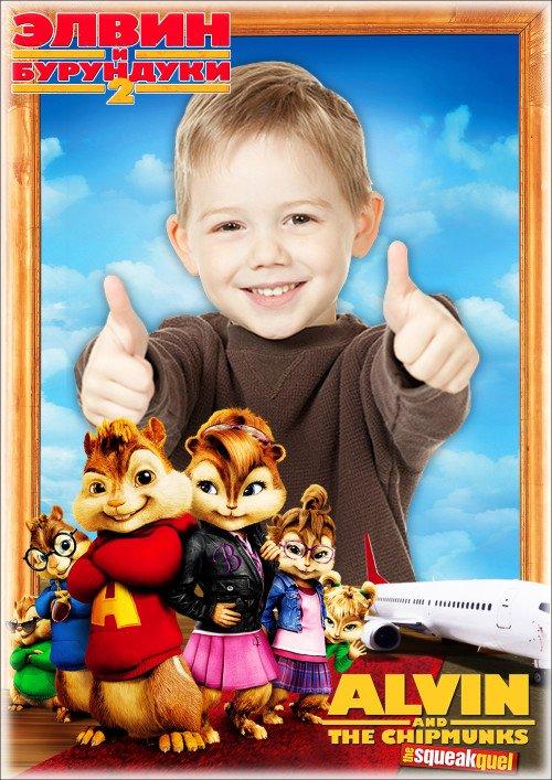Детская рамка для фотошопа - Любимые сказочные герои мультфильмов 12. Элвин и Бурундуки