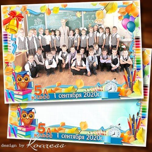 Школьная рамка для фото класса - Школьный сентябрьский звонок