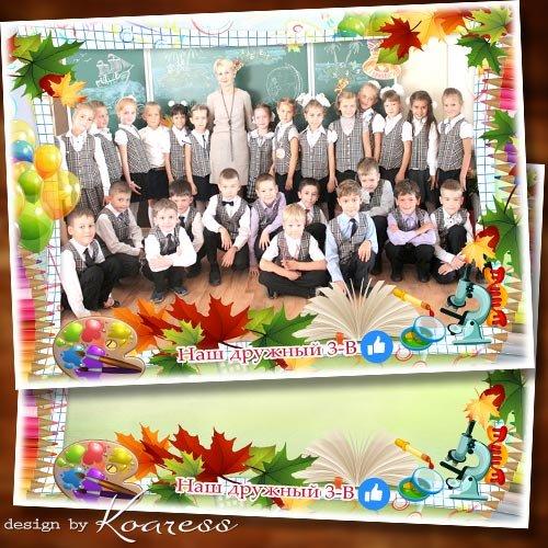 Школьная рамка для фото класса - Снова в классе мы собрались
