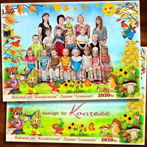 Рамка для фото группы в детском саду - Снова вместе мы собрались