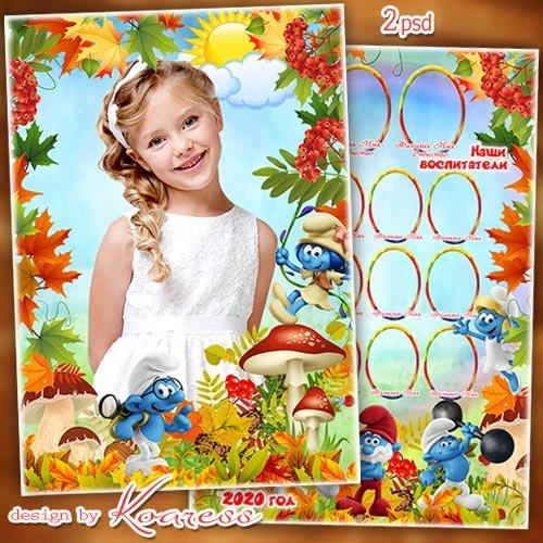 Детская папка-виньетка для садика - Мы за лето повзрослели