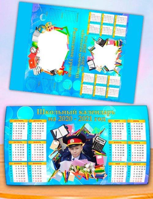Школьный настольный календарь с расписанием - Школьные друзья