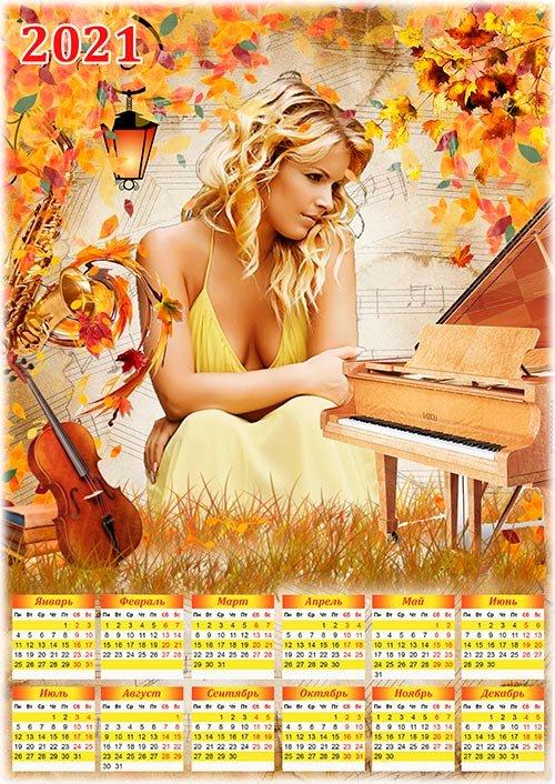 Календарь на 2021 год - Осенняя мелодия