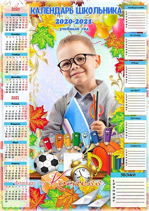 Календарь школьника на 2020-2021 учебный год с расписанием уроков и звонков