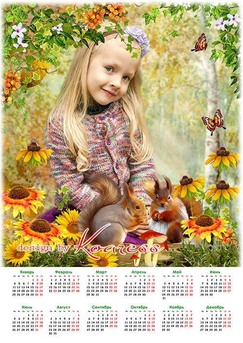Календарь на 2021 год для детских портретов - Осенний лес  2