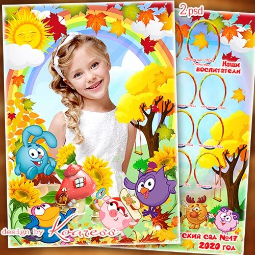 Детская папка-виньетка для садика - Осень снова нас собрала, нас заждался детский сад