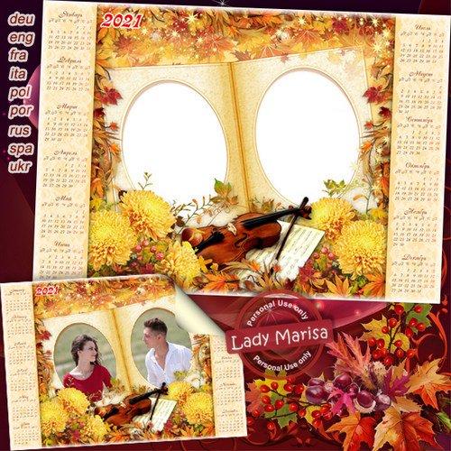 Календарь-фоторамка на 2020 и 2021 год - Нам осень на скрипке играет