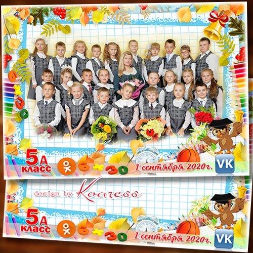 Школьная рамка для фото класса - Звенит веселый наш звонок