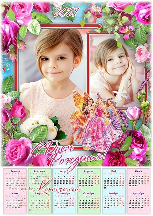 Календарь на 2021 год для девочек к дню рождения - С Днем Рождения, принцесса