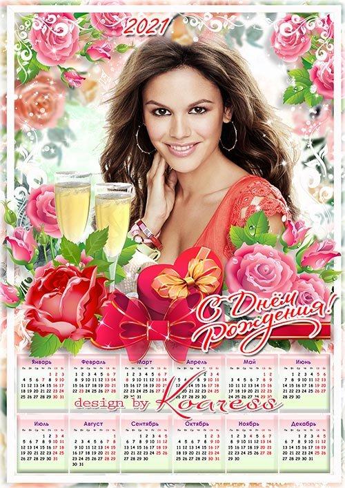 Календарь на 2021 год  к дню рождения - Удачи, радости, везения