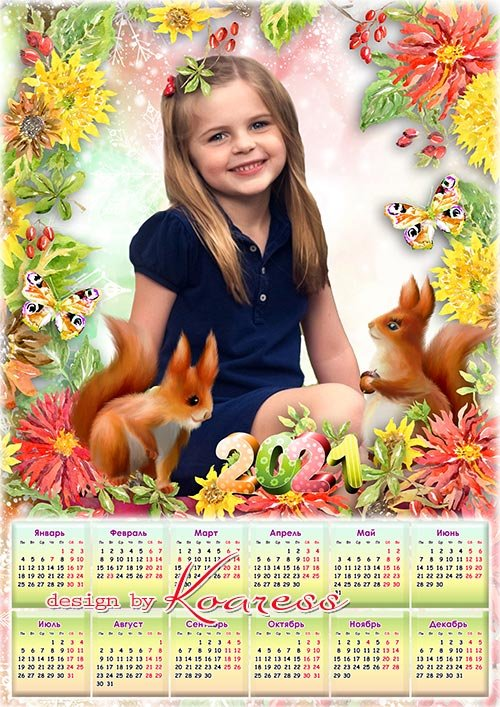 Календарь на 2021 год для детских портретов - Осенний лес  3