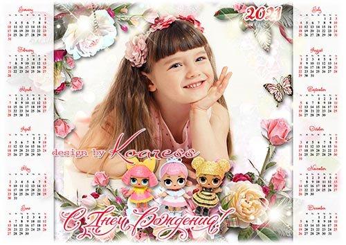 Календарь на 2021 год  к дню рождения для девочки с куклами ЛОЛ