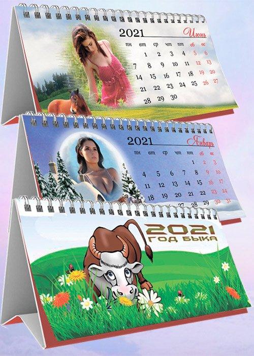Настольный календарь на 2021 год - Лучшие события года