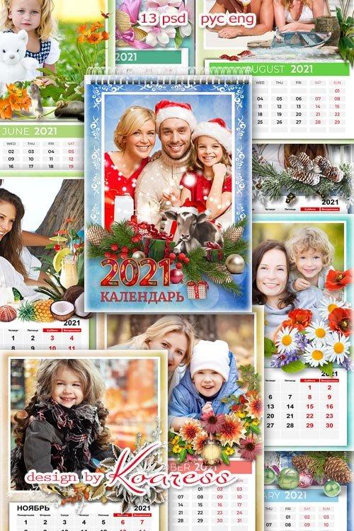Шаблон настенного перекидного календаря на 2021 год - Пусть в твоем календаре будет море дат счастливых