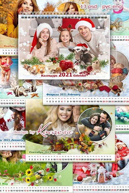 Шаблон настенного перекидного календаря на 2021 год - Календарь тебе дарю, чтобы в днях не потеряться
