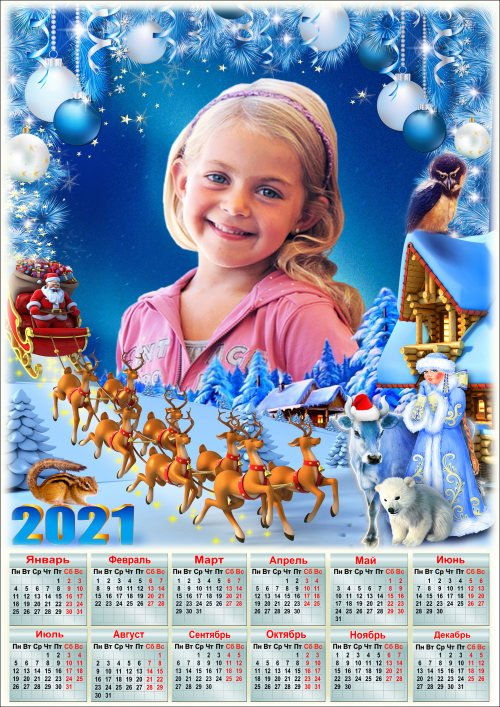 Новогодний календарь на 2021 год с рамкой для фото - Ночь волшебства