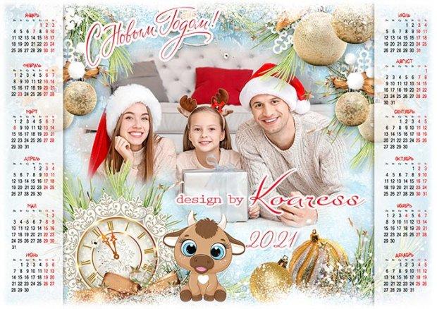 Новогодний календарь на 2021 год  - Желаем счастья в Новый Год