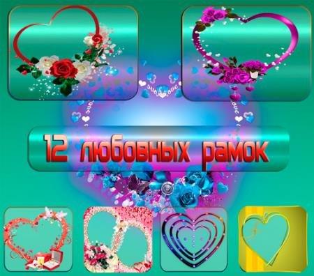 Гламурные рамки - 12 Любовных рамок