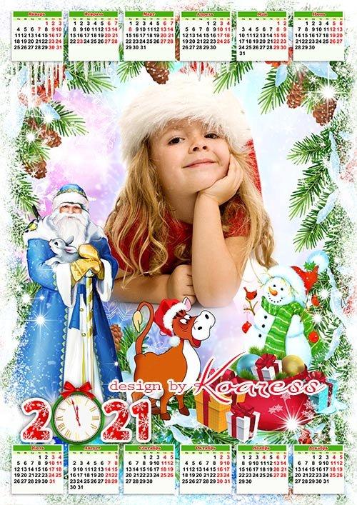 Новогодний детский календарь на 2021 год  - Новогодний праздник скоро к нам придет