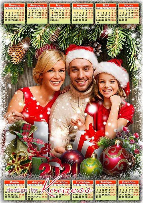 Новогодний календарь на 2021 год  - Мир, любовь, добро и счастье пусть несет грядущий год