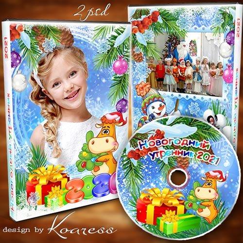 Обложка и задувка для dvd диска - Новогодний утренник
