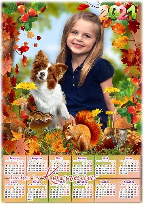 Осенний детский календарь на 2021 год - Прогулка по осеннему лесу