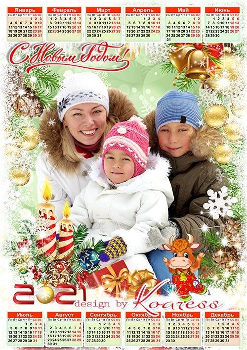 Новогодний календарь на 2021 год  - С детства любим праздник этот