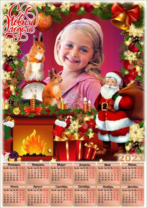 Праздничный календарь на 2021 год с рамкой для фото - Новогодние свечи