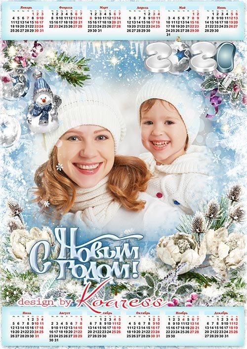 Новогодний календарь на 2021 год  - Снежной сказкой в дом приходит Новый Год