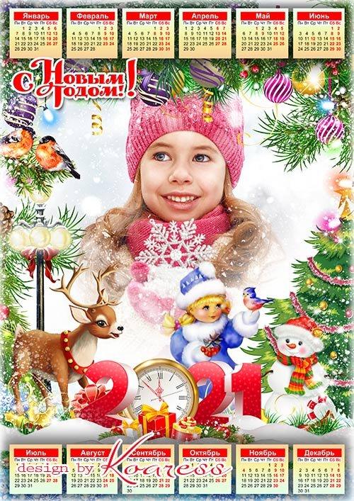 Новогодний календарь на 2021 год  - Спешит к нам в гости Новый Год