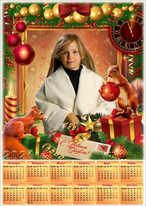 Новогодний календарь на 2021 год с рамкой для фото - Посылка от Деда Мороза