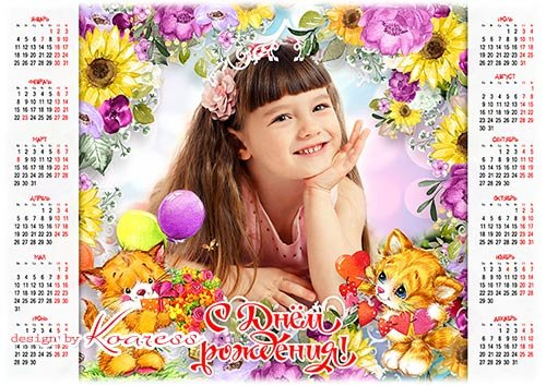Детский календарь на 2021 год  с  Днем Рождения - Happy Birthday calendar for children