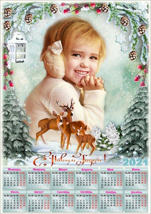 Новогодняя рамка с календарём на 2021 год - Зимний пейзаж
