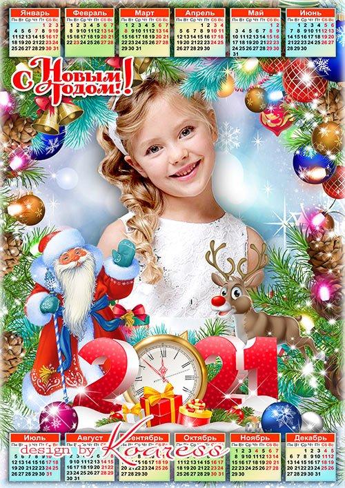 Новогодний календарь на 2021 год  - В двери Новый Год стучится, Дед Мороз к нам в гости мчится