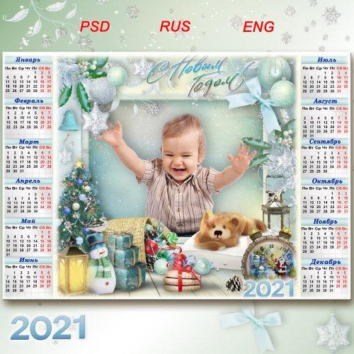 Праздничный календарь на 2021 год с рамкой для фотошопа - Ласковый Новый Год