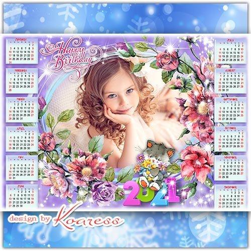 Детский календарь на 2021 год  с  Днем Рождения - Happy Birthday calendar for girls